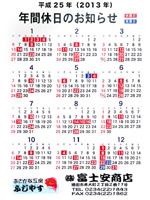 calendar2013_150x200